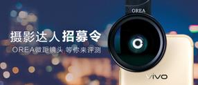 摄影达人招募令,OREA微距镜头等你来评测