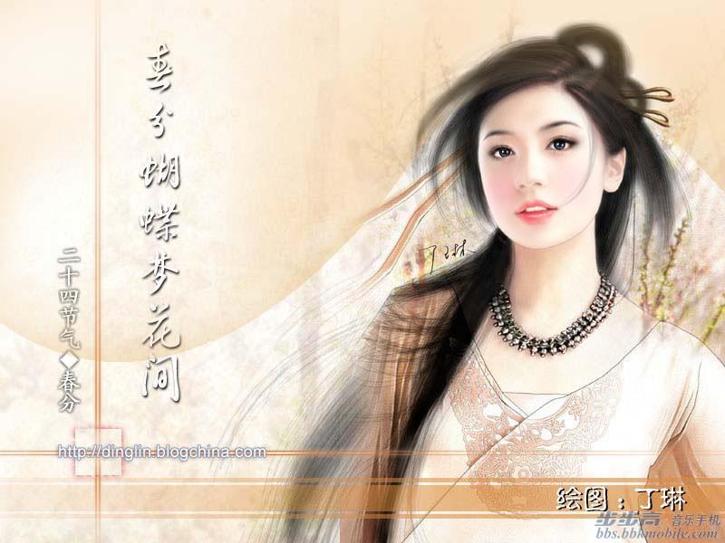 二十四节气手绘古装美女