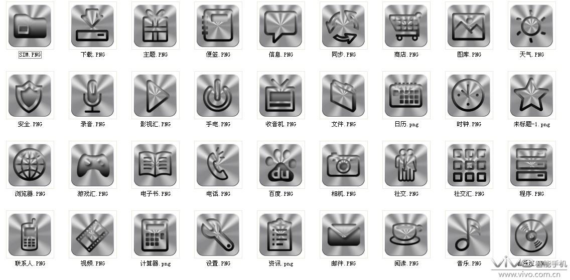 【vivo素材组】金属质感手机图标