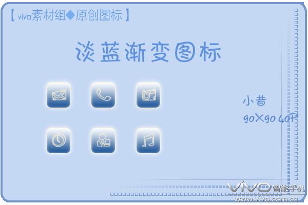 【vivo素材组◆原创图标】【淡蓝渐变图标/40枚】小昔