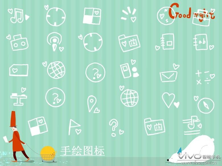 【原创图标】手绘图标75枚|-手机主题-vivo智能手机v