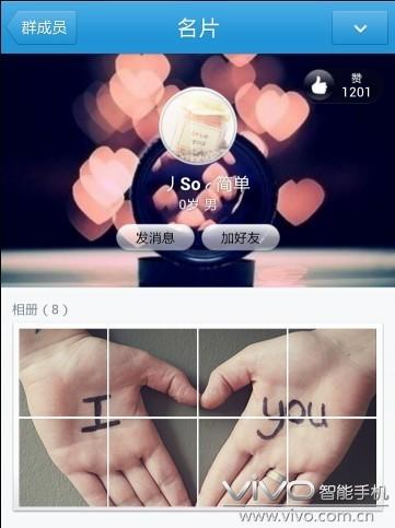 安卓手机qq照片墙 八分图分享