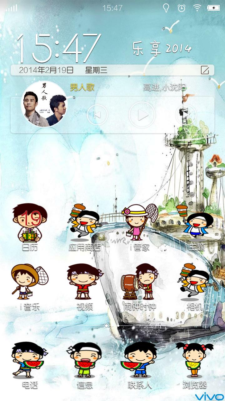 【星光之耀】可爱卡通人主题-手机主题-vivo智能手机