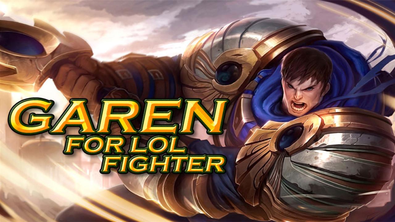 【英雄联盟盖伦战士garen lol fighter】v1.2 破解版