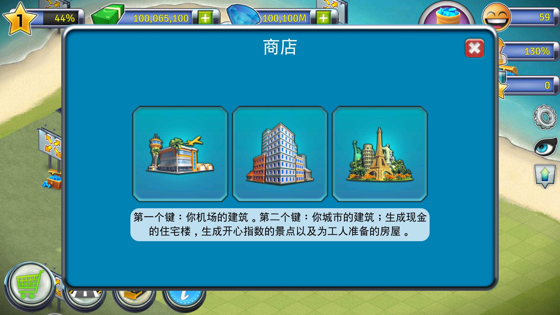 在这个类似模拟城市的游戏中,建造并管理你的城市岛屿    - 让飞机