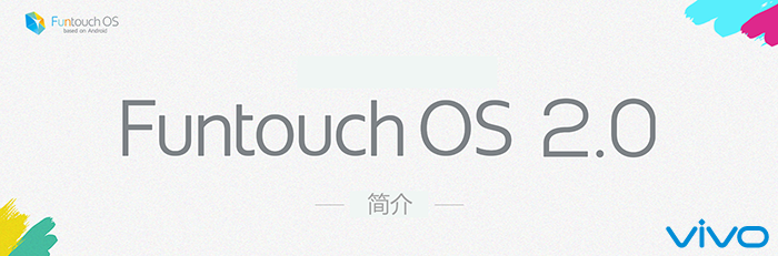 Funtouch_OS_2.0_简介_700px.png