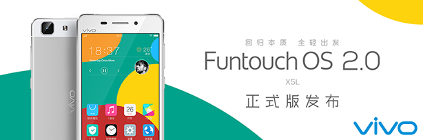 Funtouch_OS_2.0_X5L正式版.png