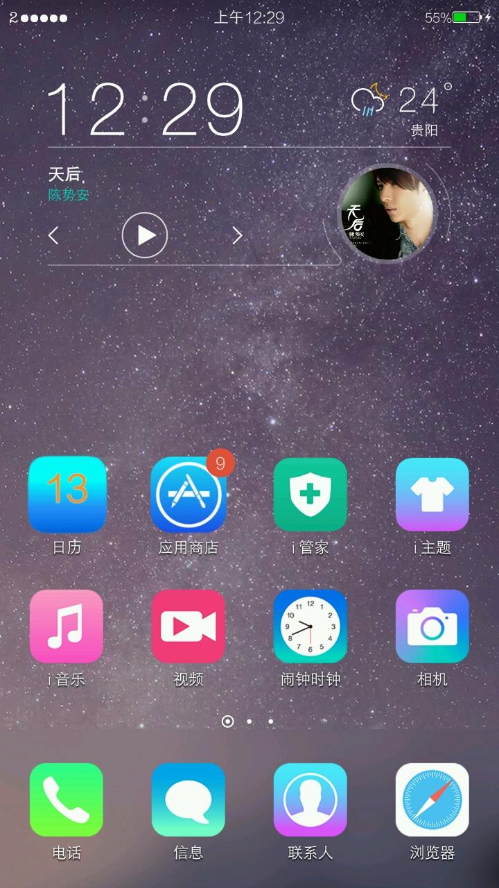 求苹果六桌面.-手机主题-vivo智能手机v粉社区