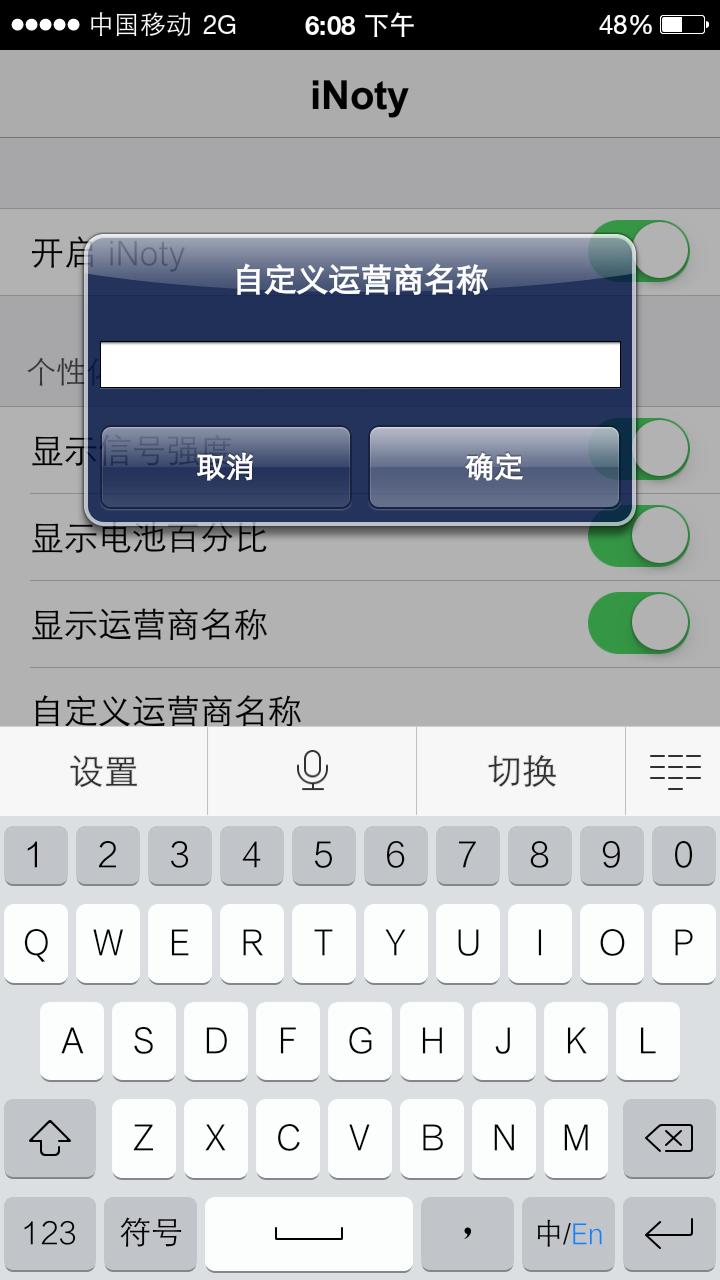 iphone状态栏装逼软件