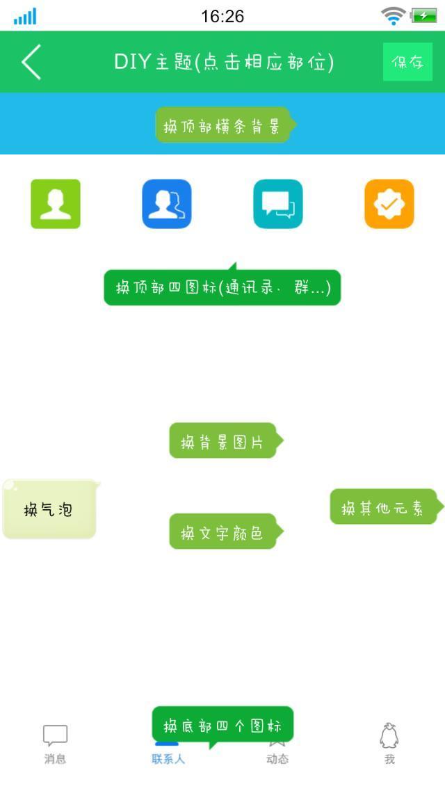 手机qq透明皮肤教程 免Root