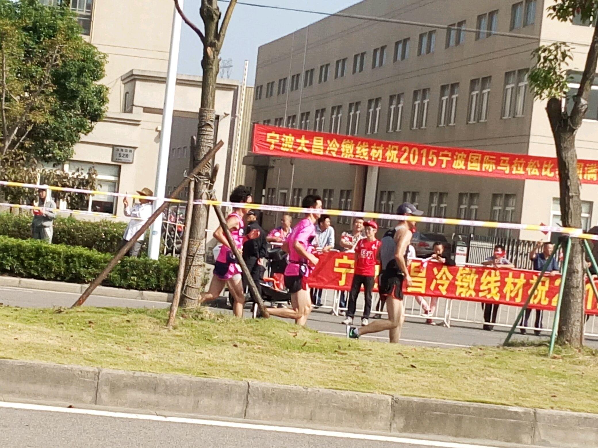 宁波2015马拉松国际比赛