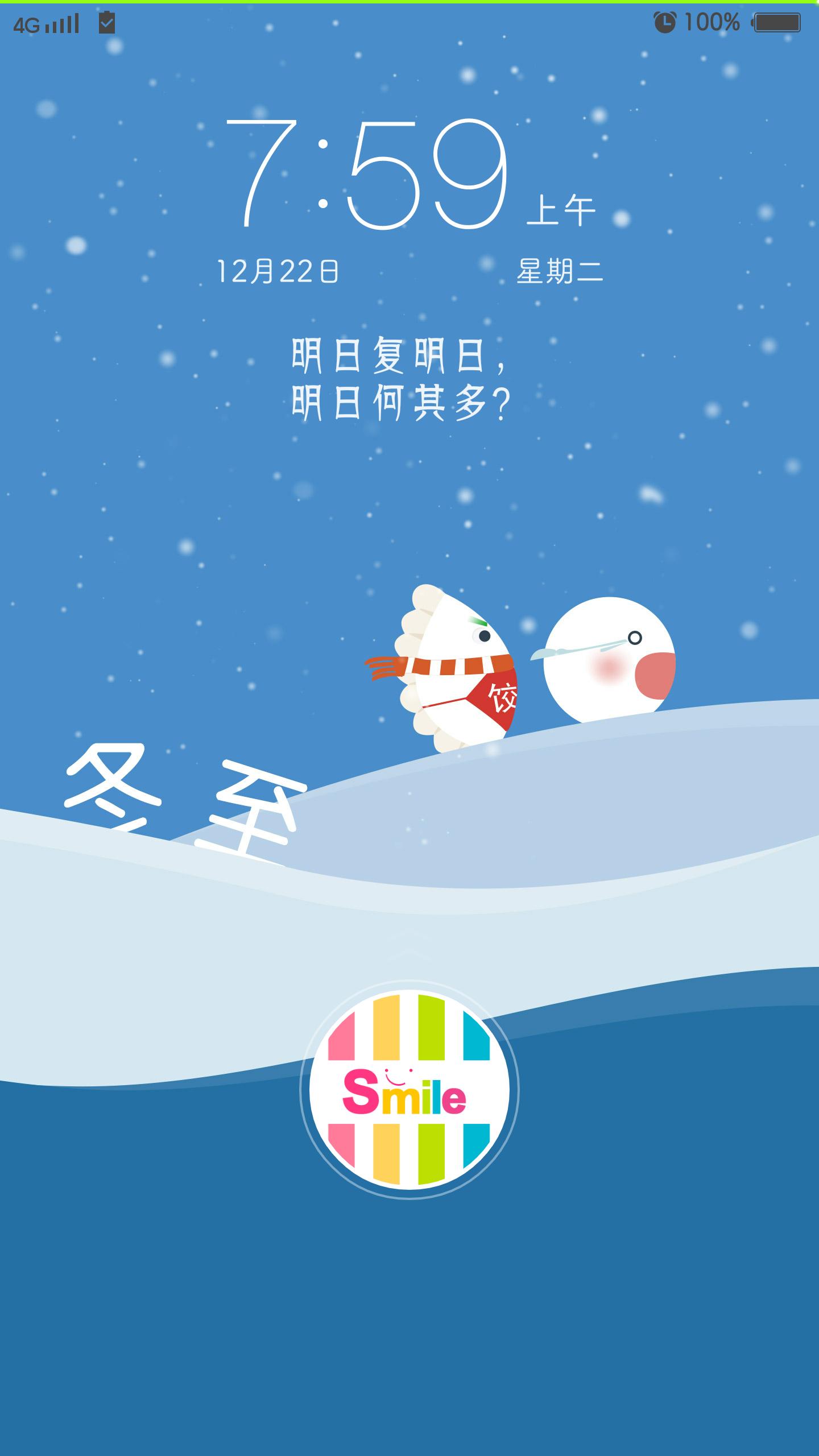 冬至快乐-v粉家园-vivo智能手机v粉社区