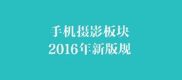 【进版必看】手机摄影版块2017年新版规