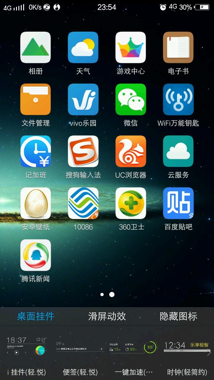 原手机带的桌面带绿色圆图标一键加加速图片