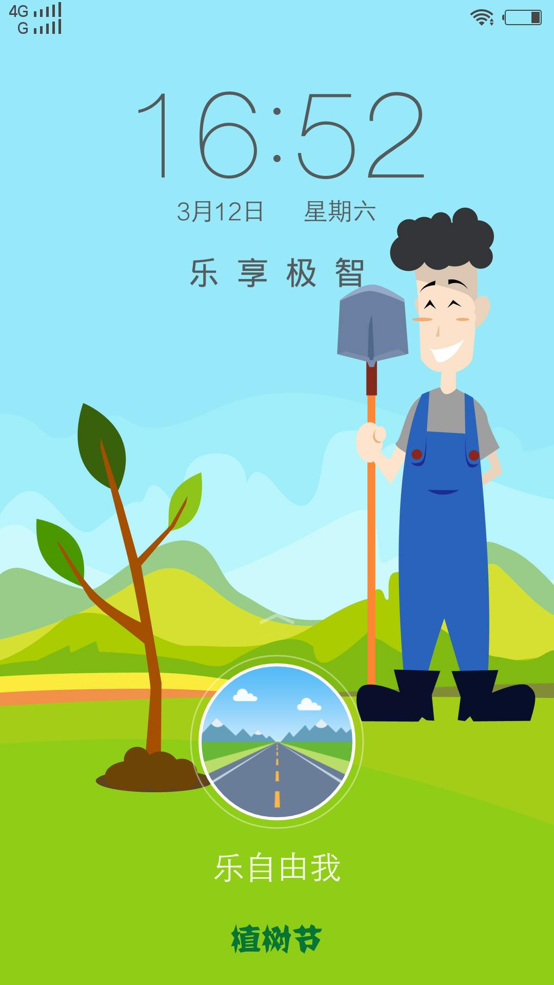 植树节锁屏-v粉家园-vivo智能手机v粉社区
