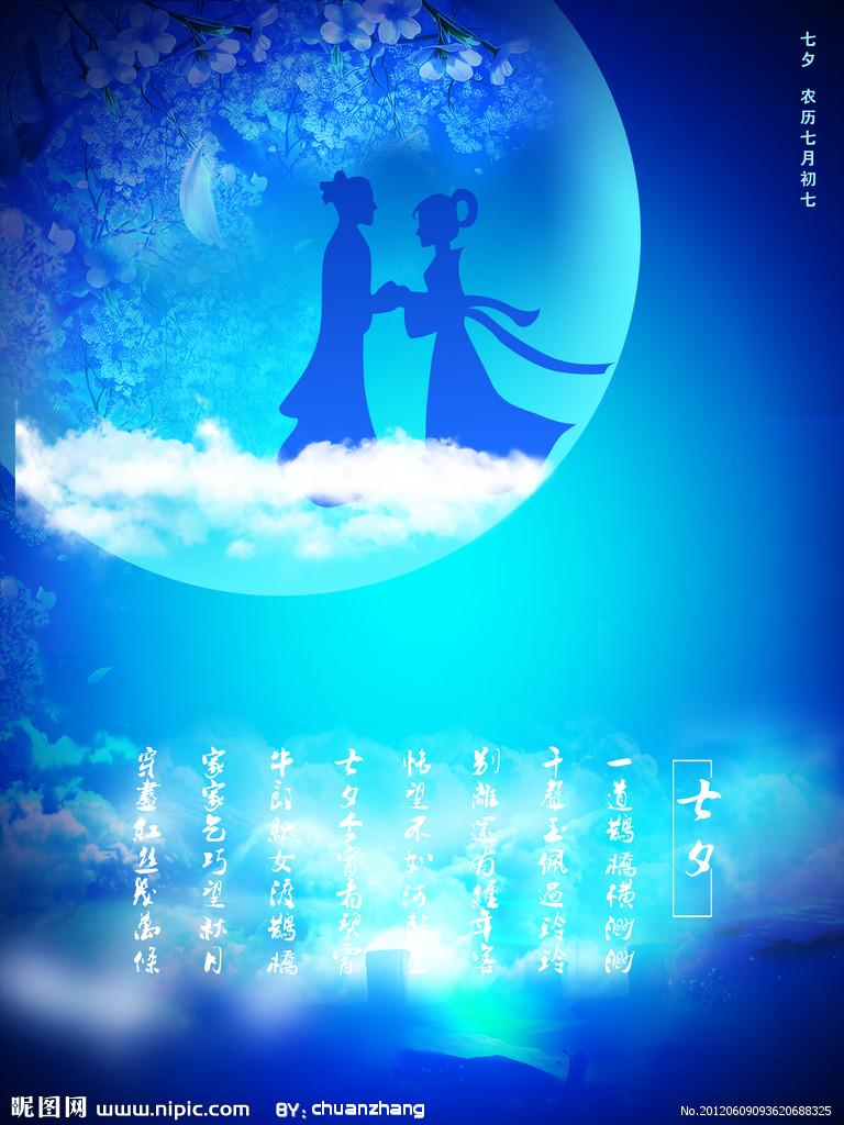 七夕月亮背景素材png