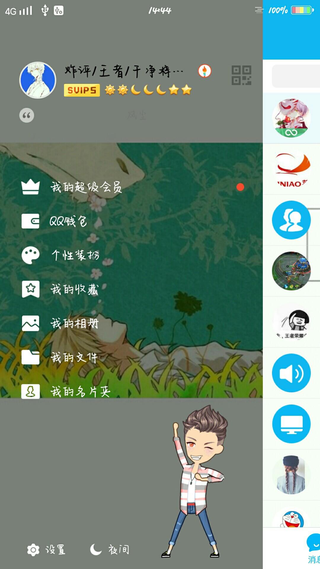 【x7】 彩虹电池,透明状态栏,清新小图标.