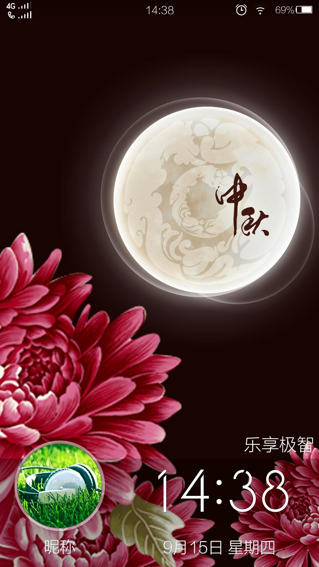 大家中秋节快乐