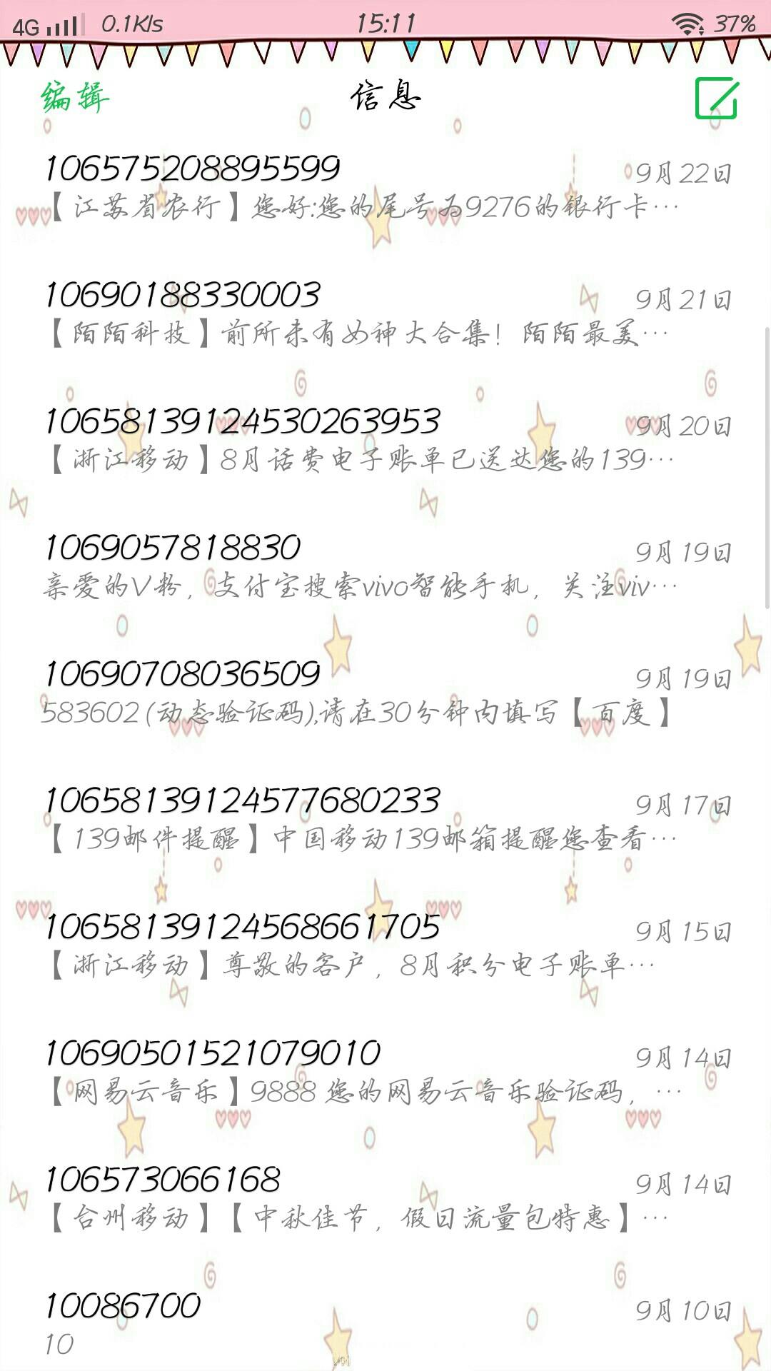 长颜cqo手机壁纸可爱 竖屏