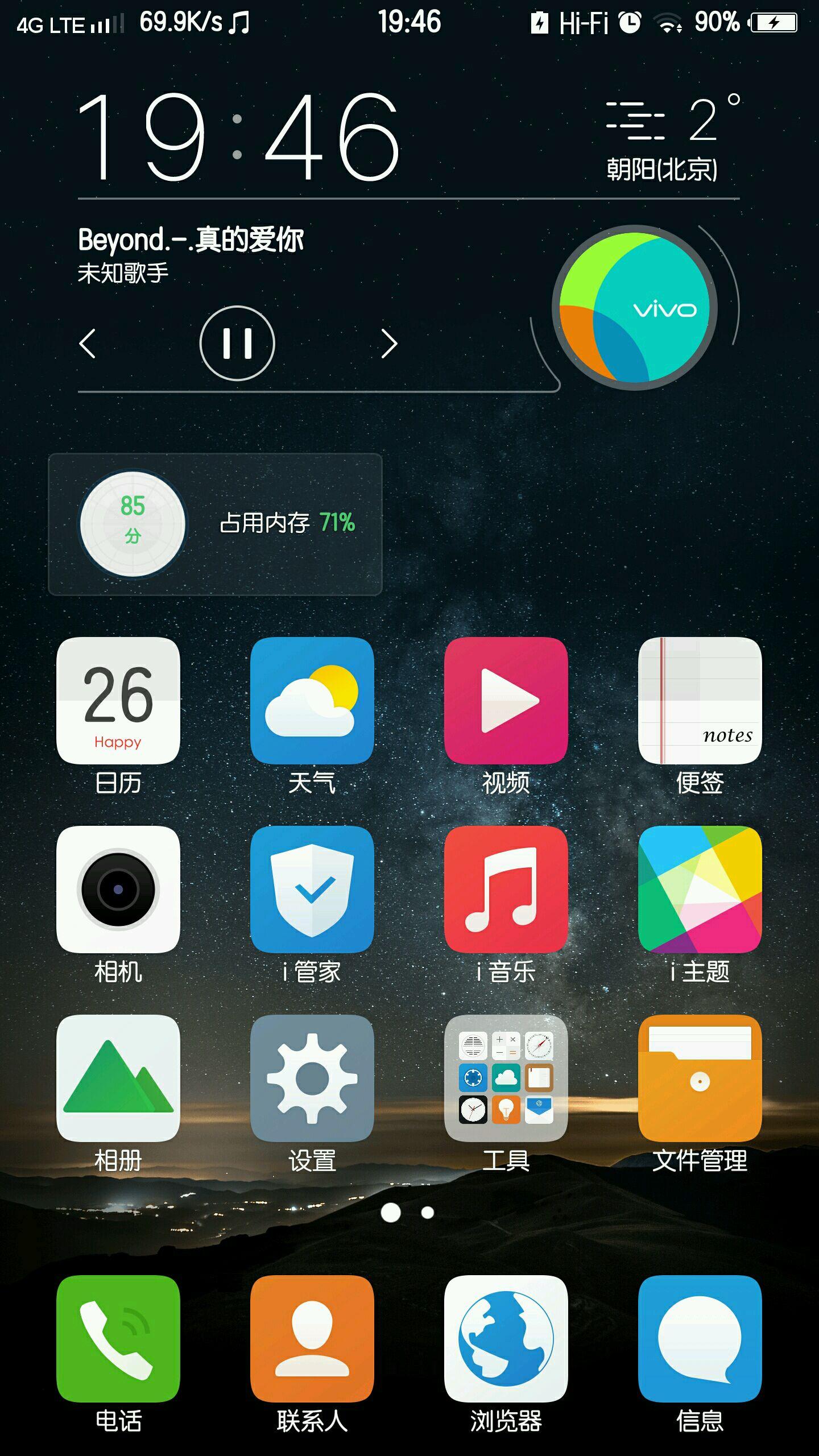 vivoxplay5a怎样让音乐播放器在锁屏界面显示音乐播放图片