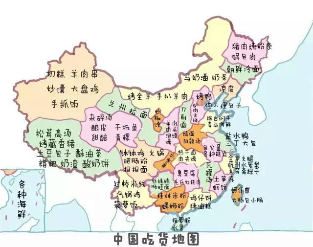 吃货眼中的中国地图