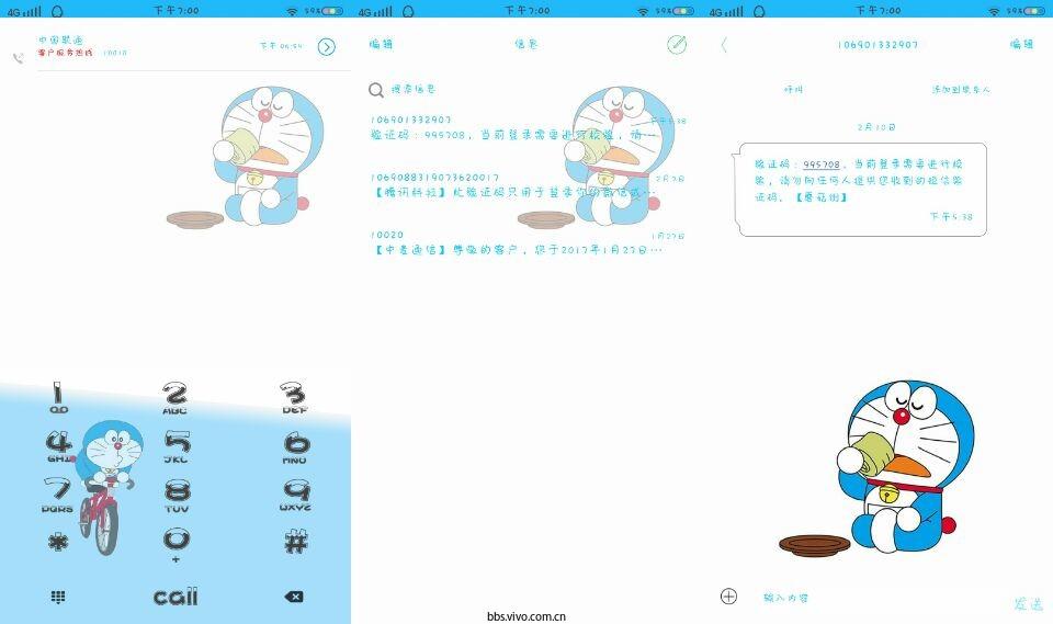 【乐享鸡年】【x5pro】哆啦a梦-手机主题-vivo智能v粉