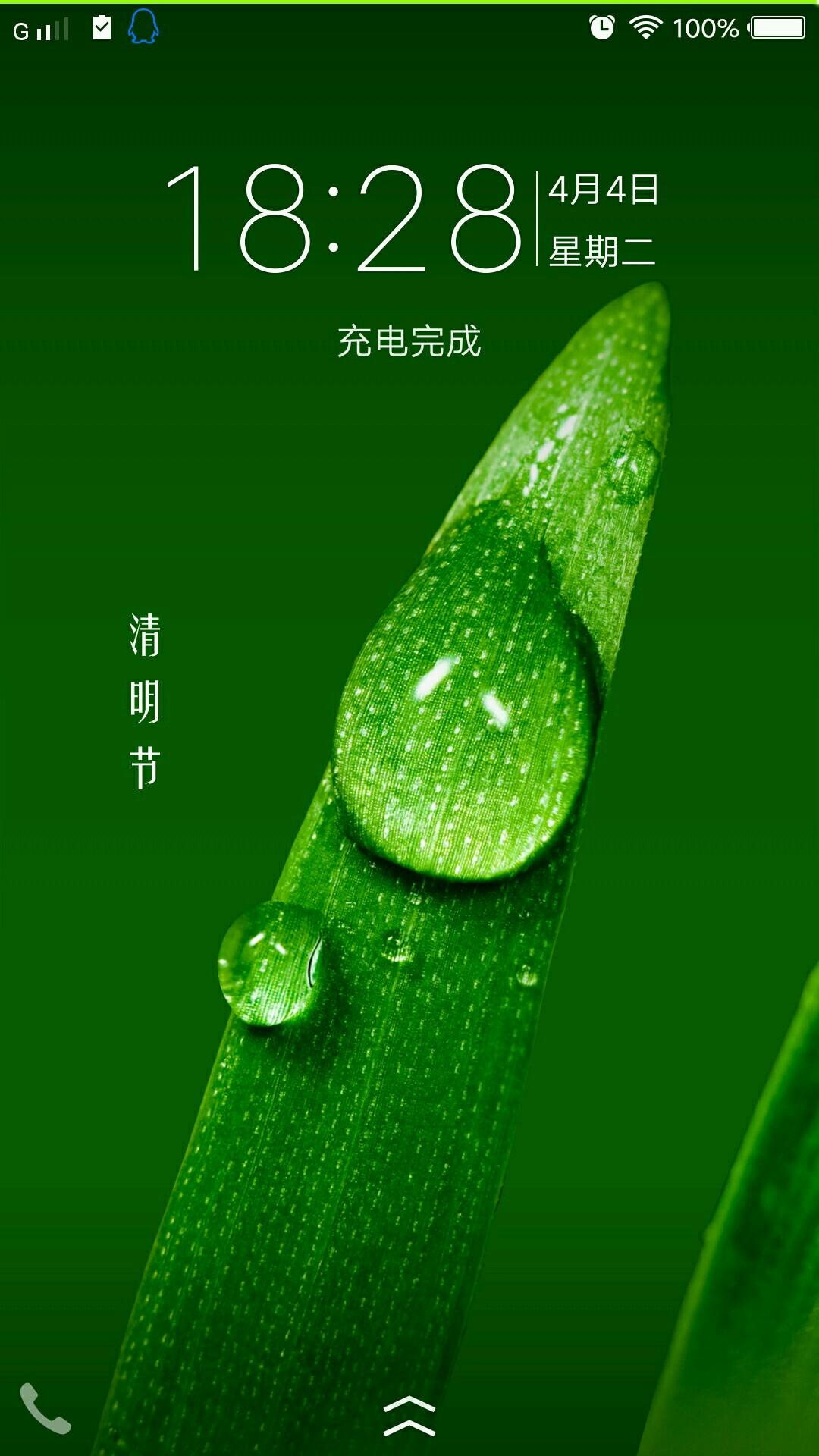 绿色清明的黑板报字体