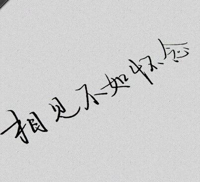活动|七夕告白 手写字体征集 赢万元大奖