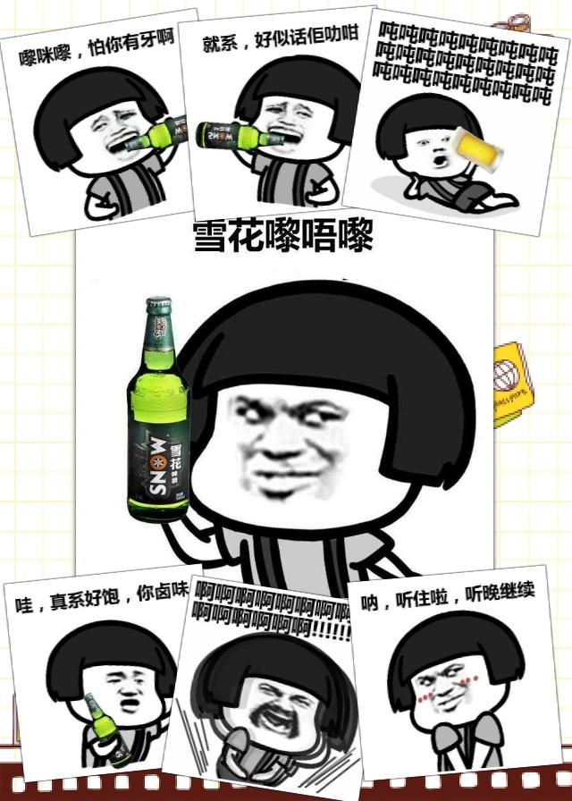 【v粉蘑菇】粤语,练功表情包表情头喝酒图片