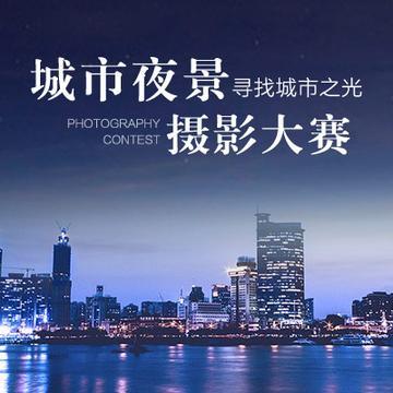 城市夜景摄影大赛,寻找城市之光