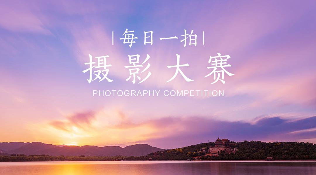 每日一拍摄影大赛1080x600.jpg