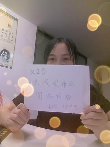 【祝福X20发布会】我们共同期待