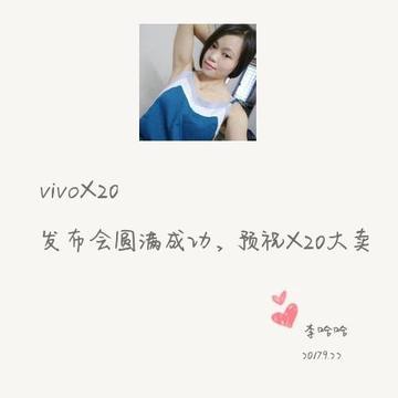 【祝福X20发布会】