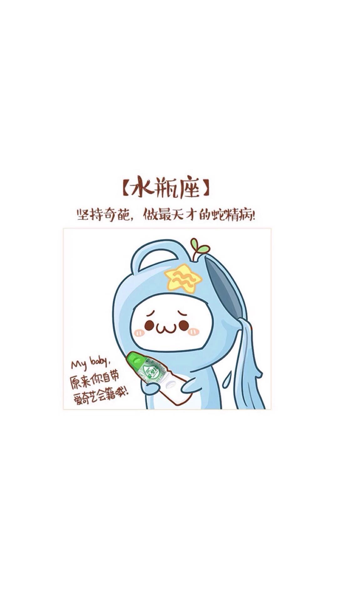 【v粉水瓶】长草颜男生十二星座【12p】双子座壁纸文字三图片
