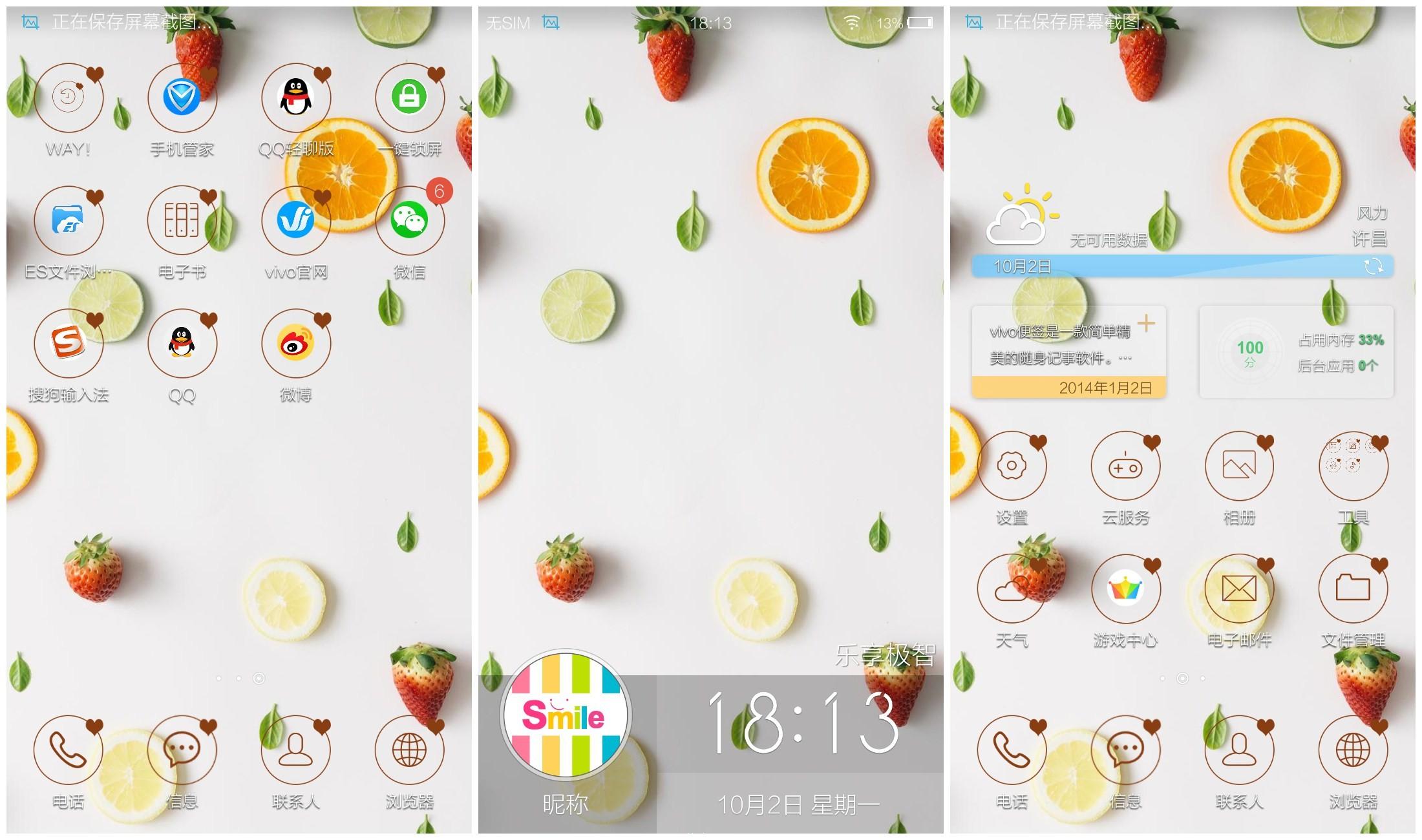 【v粉主题组】【x5m】小清新水果铺-第10页-手机主题