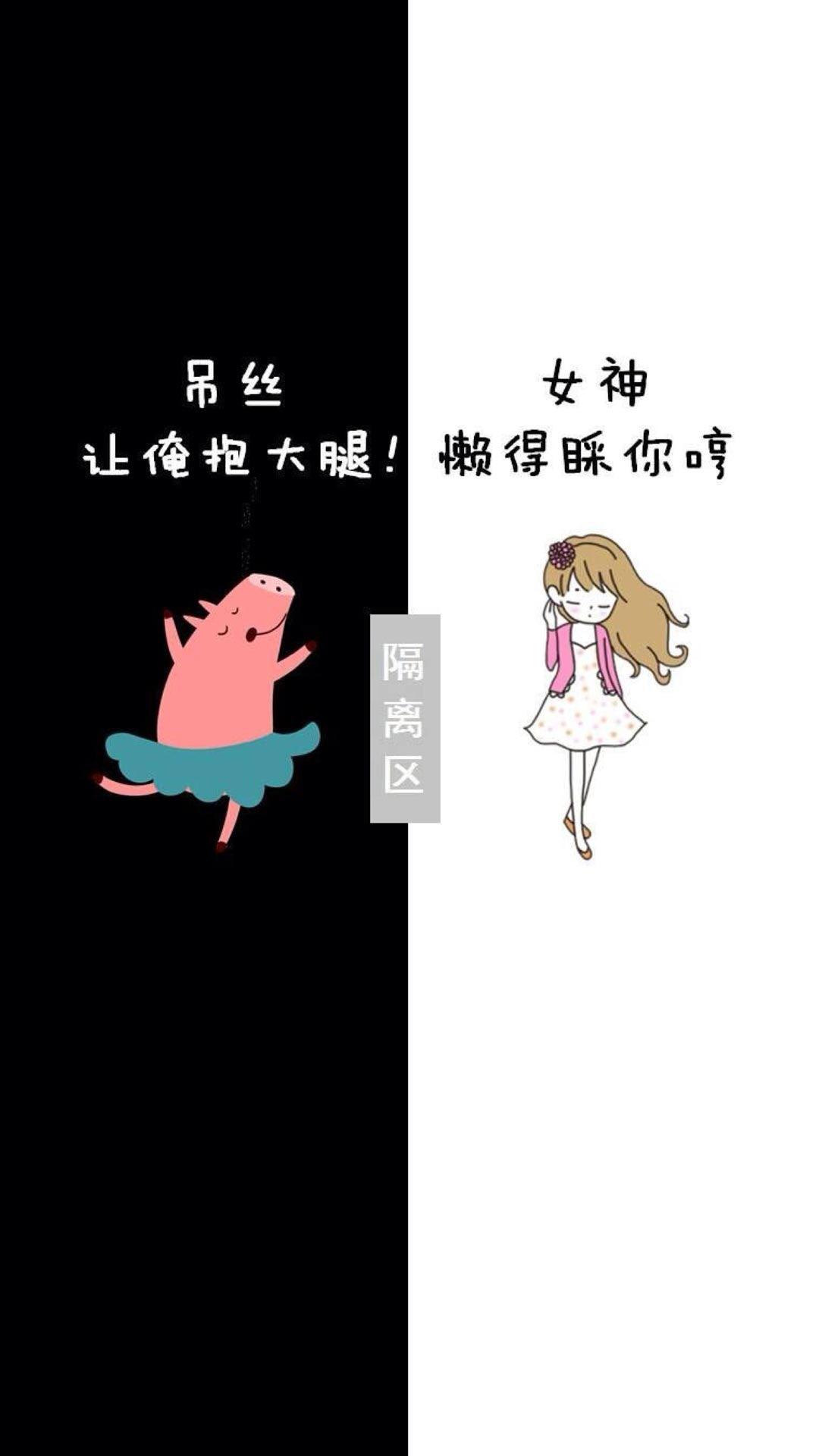 【v粉壁纸】创意卡通隔离区聊天背景手机壁纸