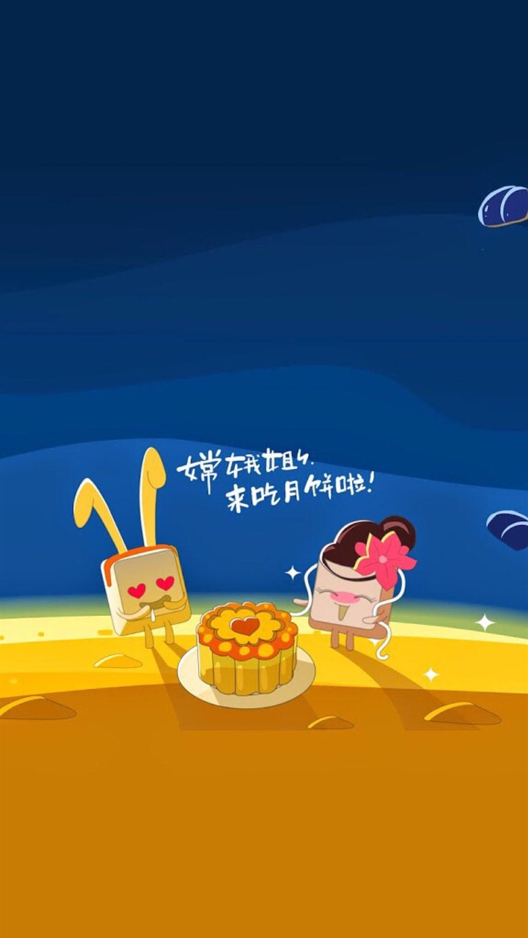 【v粉壁纸】卡通可爱中秋节【15p】