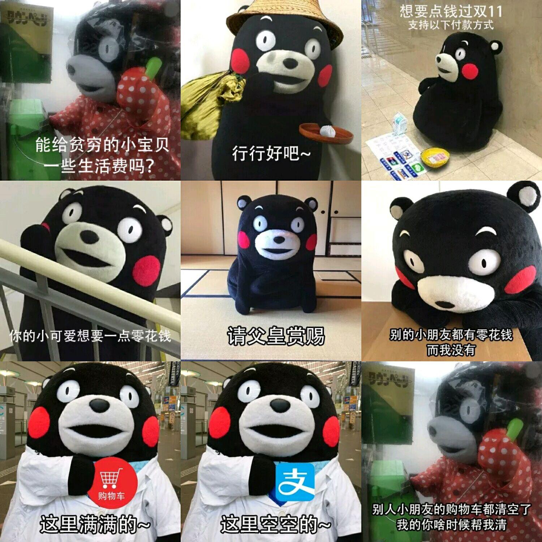 【v粉表情包】双十一的熊本熊图片