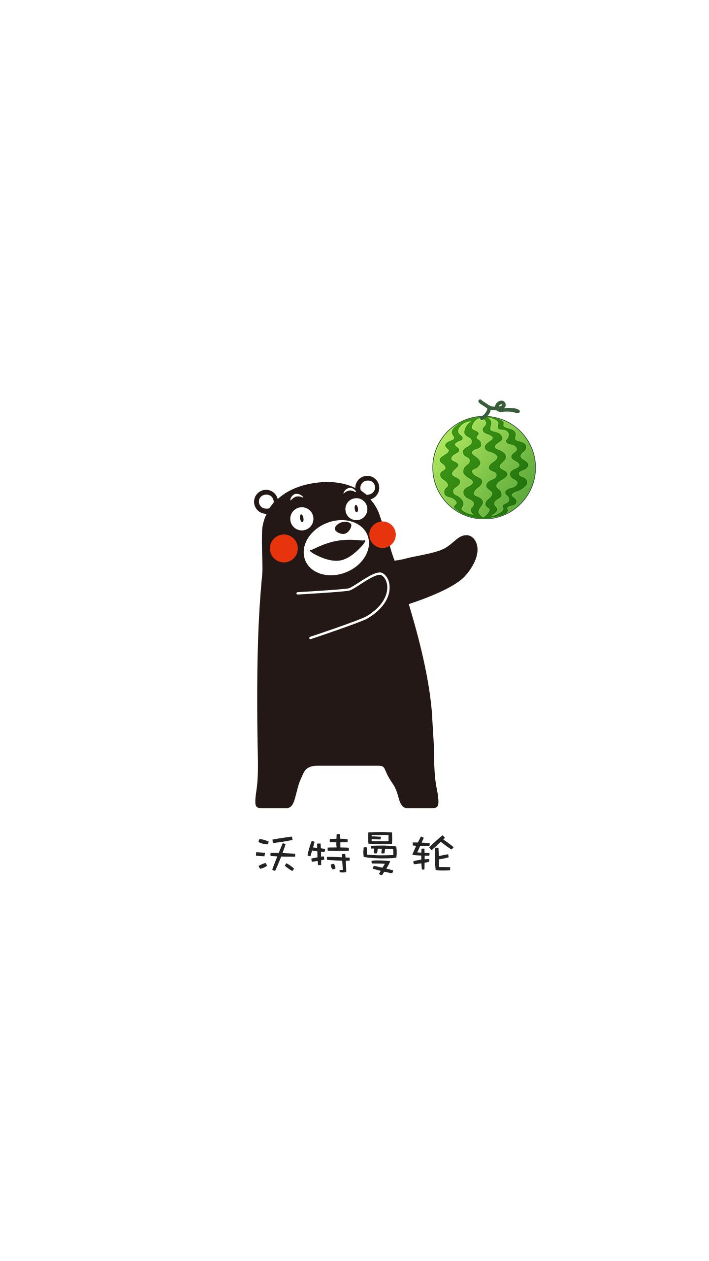 熊本熊水果壁纸#-v粉家园-vivo智能手机v粉社区