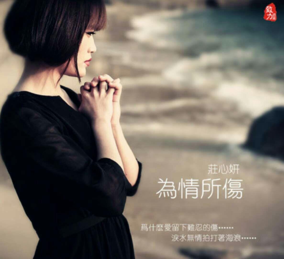 歌曲简介: 《为情所伤》是女歌手庄心妍发行的首张个人原创大碟