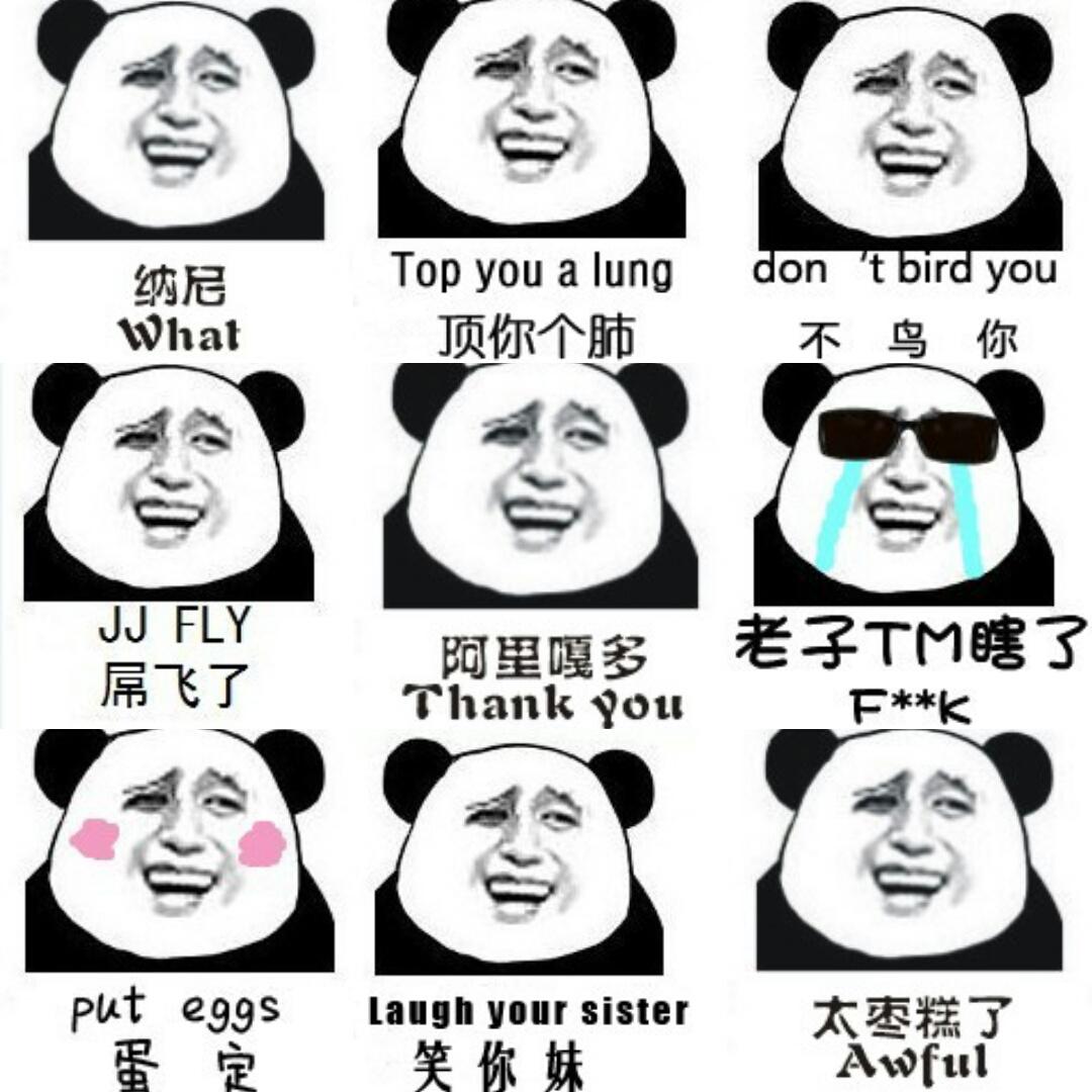 熊猫人  表情包数量:9p  表情包大小:180kb  表情包类型:搞笑   下载