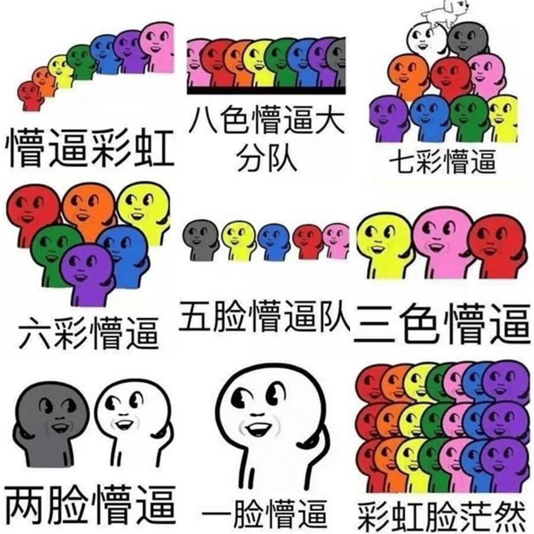逼的妙用_〔v粉表情包〕懵逼彩虹