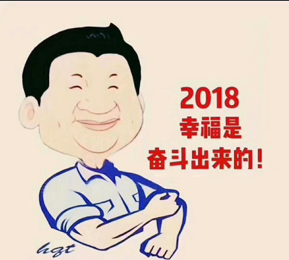 2018幸福是奋斗出来的!一起加油吧友友们!
