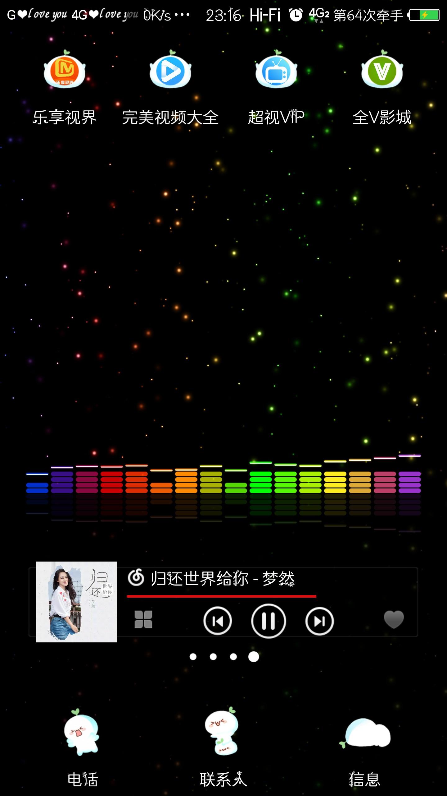 音乐频谱可以跟随音乐跳动的动态壁纸