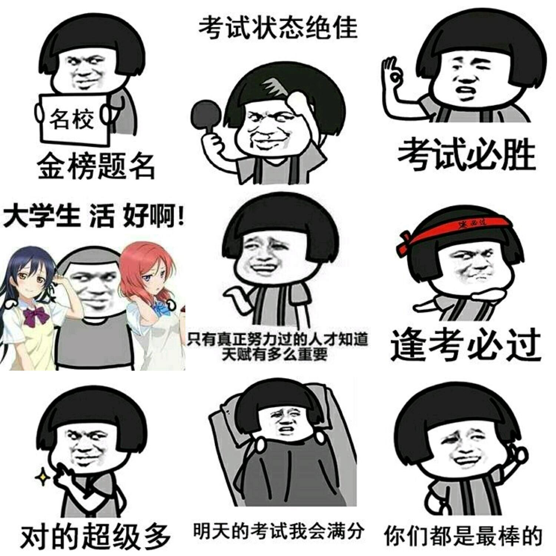 【v粉表情包】高考必胜图片