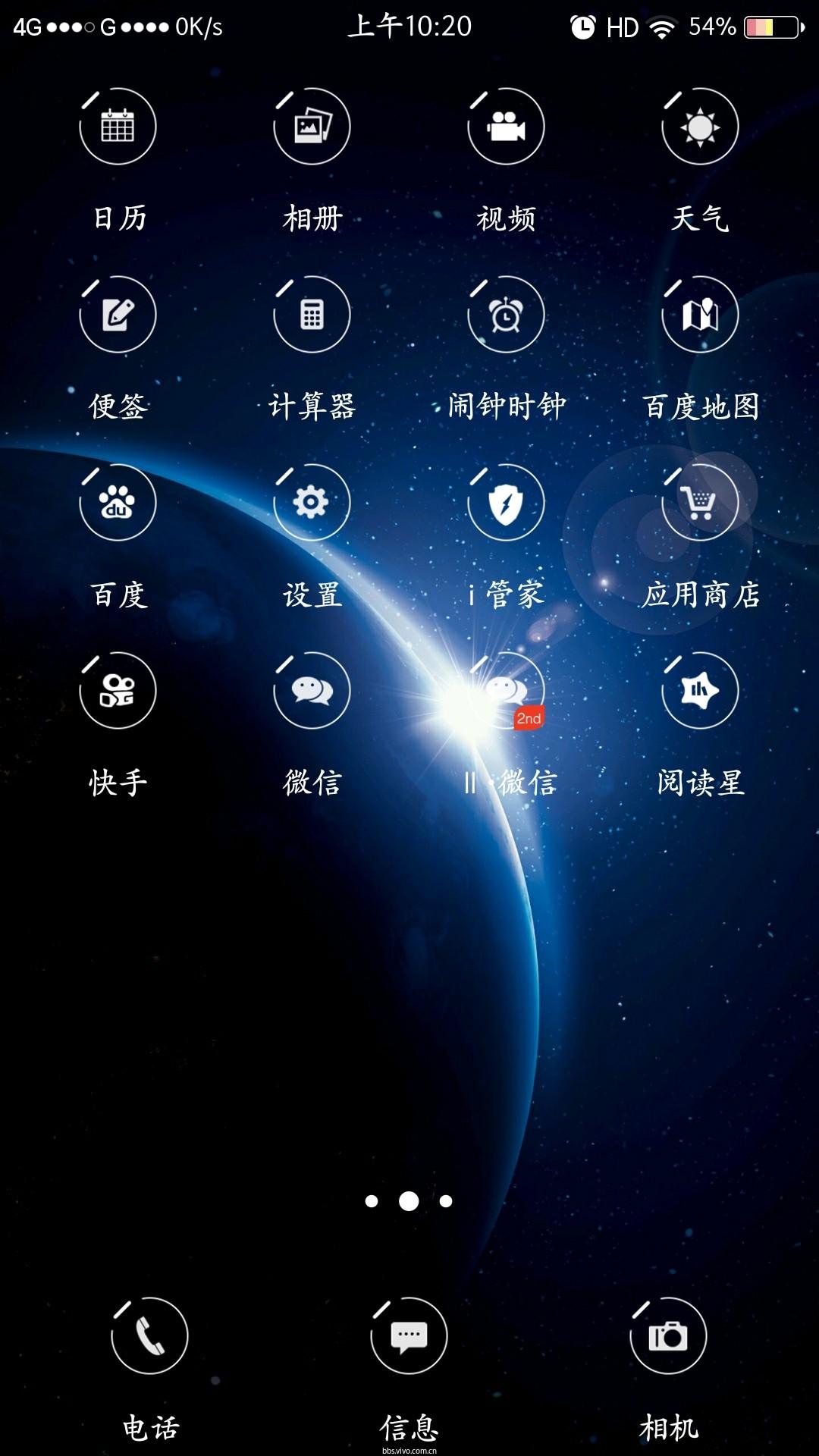 x9简约全图标(圆点信号 彩虹电量 闪充电池 透明状态栏)