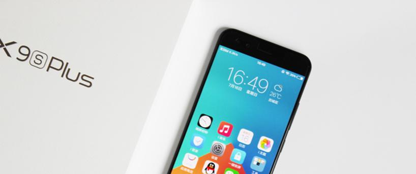 【X9s Plus评测】用的顺手的大屏手机,你值得拥有