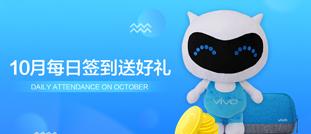 活动丨10月每日签到赢好礼