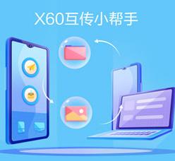 X60互传小帮手