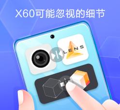 X60可能忽视的细节